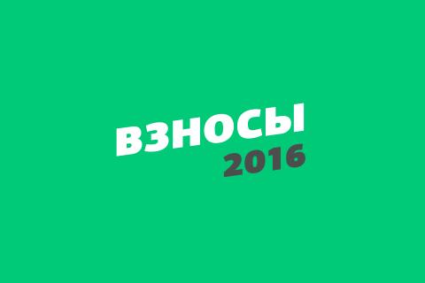 obosnovanye_vznosov_2016