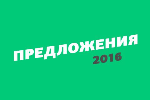predlojenya_2016