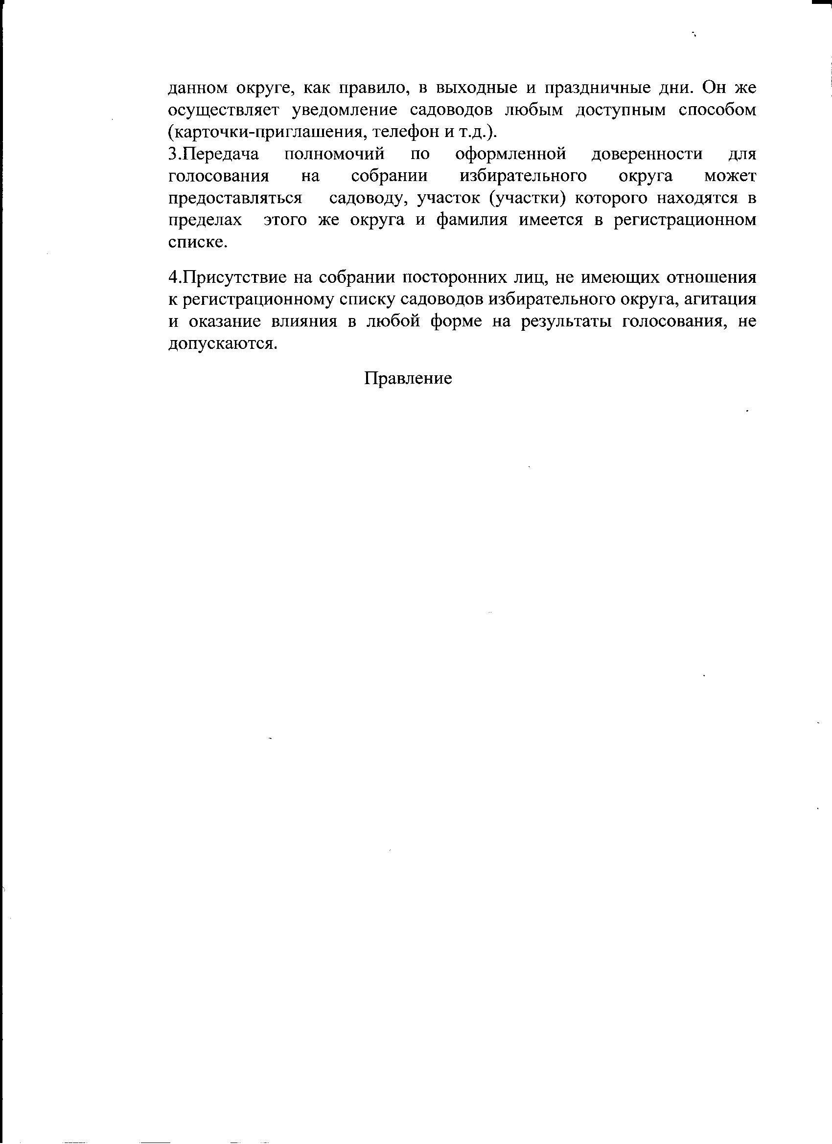 sostav_03