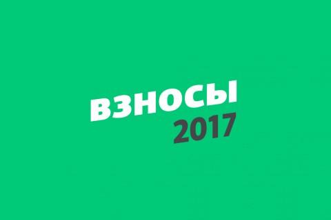 obosnovanye_vznosov_2017-1170x780