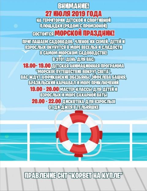 День ВМФ 2021