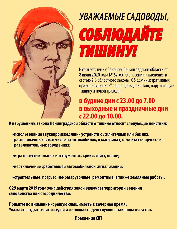korvet_bannerTISHINA_1000x1300mm_3